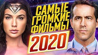 10 САМЫХ ОЖИДАЕМЫХ фильмов 2020 (Трейлеры)