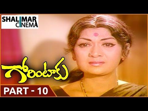 Gorintaku Movie || Part 10/13 || Shobhan Babu, Sujatha || Shalimarcinema