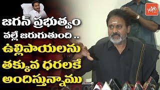 Minister Mopidevi Venkataramana About Onion Price Hike | AP Political News