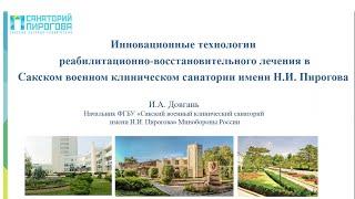 Инновационные технологии реабилитационно-восстановительного лечения в санатории Пирогова