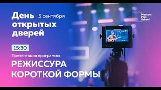 Презентация программы Режиссура короткой формы сентябрь 2020