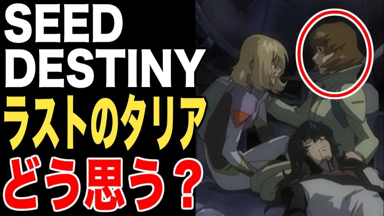 最終 回 ガンダム seed destiny