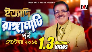 Ityadi - ইত্যাদি | Hanif Sanket | Rangamati episode 2016 | Fagun Audio Vision