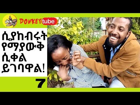 Ethiopian Comedy ፡ ሲያከብሩት የማያውቅ ሲቀል ይገባዋል ጫጭር ጭውውቶች 7 ESHETU MELESE DONKEY TUBE
