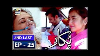 Pukaar Episode 25 - 5th July 2018 - ARY Digital Drama