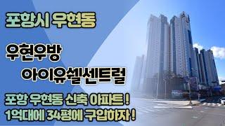 포항아파트경매 북구 우현동 우현우방아이유쉘센트럴 포항법…