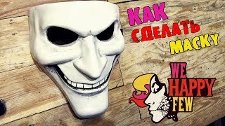 Как сделать маску из игры WE HAPPY FEW/Маска Бобби из Ви Хеппи Фью/Как сделать из бумаги