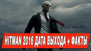 Hitman 6 (2016) ДАТА ВЫХОДА + Факты