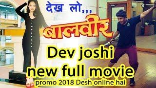baal veer dev joshi new full movie promo 2018 Desh online hai