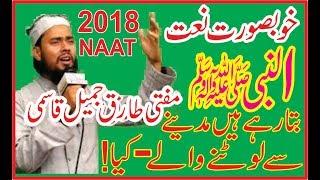 Beautiful Naat-Bata Rahe Hai Madine Se Laut Ne Wale    Mufti Tariq Jameel Qasmi DB