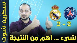 ريال مدريد 2-2 البي اس جي | شيء أهم من النتيجة بكثير | ريال مدريد الحاضر | دوري أبطال اوروبا