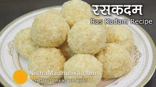 Raskadam Recipe - Kheer Kadam Recipe  - Khoya Kadam Recipe
