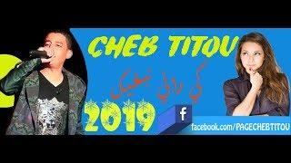 live cheb titou ki rani nabrik أغنية الشاب تيتو كي راني نبغيك ♥♥♥ 2019