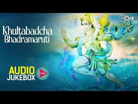 Hanuman Marathi Songs Non Stop - Khultabadcha Bhadramaruti | Shahir Shivaji Tupvihire, Sujata Patwa