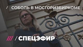 Встреча Любови Соболь с Мосгоризбиркомом. Спецэфир