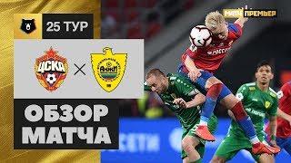 24.04.2019 ЦСКА - Анжи - 2:0. Обзор матча