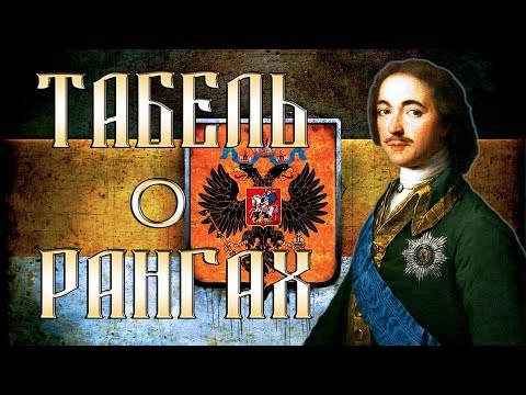 Российская Империя. Табель