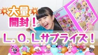 ゆーぽんからのサプライズ☆L.O.L.サプライズ!大量開封!!