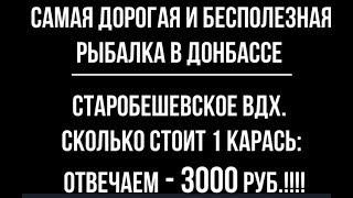 Самая дорогая и бесполезная рыбалка в Донбассе 1 карась 3000 руб Старобешевское водохранилище
