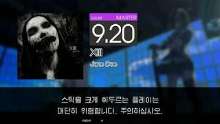 Gitadora XIII Master drum thumbnail