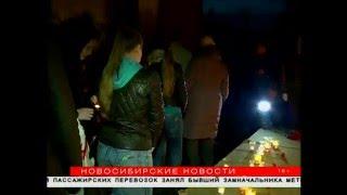 Тысячи новосибирцев зажгли свечи в память о погибших на войне