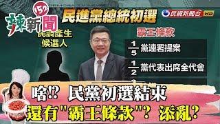 【辣新聞152】啥!? 民黨初選結束 還有