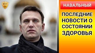 Вспомнить все! Последние новости о состоянии здоровья Алексея Навального 10.09.2020