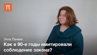 Закон в постсоветский период - Элла Панеях