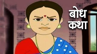 Bodh Katha - बोध कथा - Hindi Animated Moral Stories For Kids - 3/3