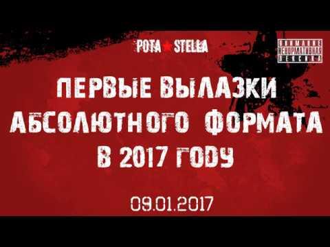 """Абсолютное начало 2017 года роты """"STELLA"""""""