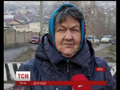 Мати Надії Савченко...