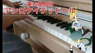 【東方ピアノアレンジ】東方鬼形獣 「アンロケイテッドヘル」を弾いてみました!