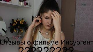 Отзывы о фильме Инсургенте