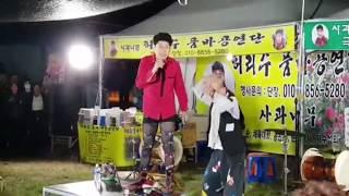 (대구)허리수품바(가수허리수) 영천한약축제공연 18.1…