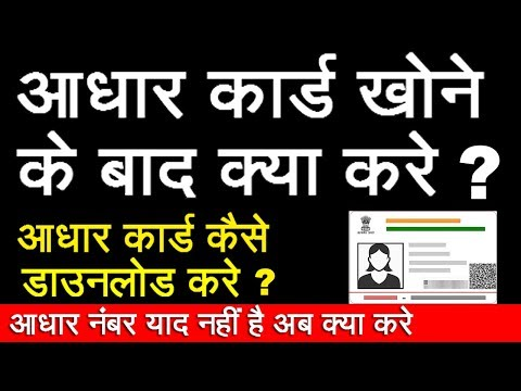 How To Download Lost Aadhar Card Online In Hindi