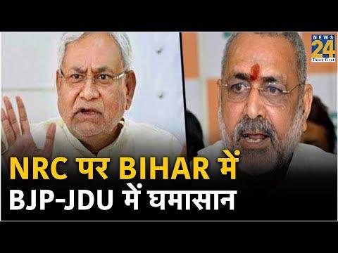 NRC पर Bihar