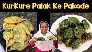 KurKure Palak Ke Pakode  Ramadan Special Recipe  Palak Ke Bhajiye  Palak Pakoda Recipe