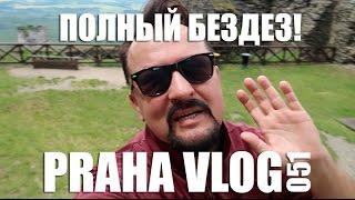 Полный Бездез!  ( Чехия ) Praha Vlog 051(В этом видео мы посетим с вами Замок Бездез ( Bezděz ) ! Он находится в 80 км от Праги на север, стоит на высокой..., 2016-06-22T18:11:13.000Z)