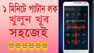 How To Unlock Android mobile pattern lock in password lock (Bangla)