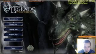 стрим Stronghold Legends Steam Edition