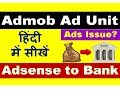 Generate Ad Unit ID In AdMob Account, Linking bank with adsense, Ads issue solution. [part 1]