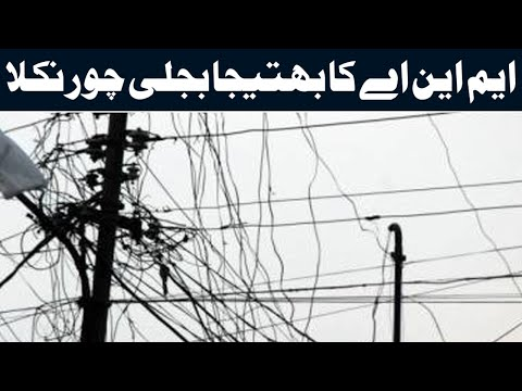MNA's nephew charge with power theft