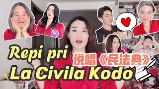 Repi pri Civila Kodo 说唱《民法典》Rap Civil Code