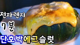 치즈 단호박에그슬럿 전자렌지 다이어트에 좋은 치즈 단호…