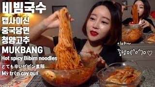 매운비빔국수 먹방 캡사이신 중국당면 청양고추mukbang Hot spicy Bibim noodlesとても辛いビビン素麺Mỳ trộn cay quá