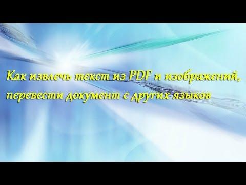 Как извлечь текст из PDF и изображений, перевести документ с других языков