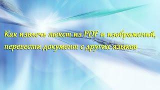 Как извлечь текст из PDF и изображений, перевести документ с других языков(Как извлечь текст из PDF и изображений, перевести документ с других языков.Извлечь текст из PDF и изображений..., 2016-08-31T22:59:56.000Z)