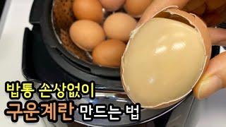 찜질방 맥반석 구운달걀 만들기ㅣ다이어트 간식은 요게 최…