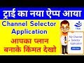 TRAI Launch Channel Selector Application | TRAI New Rule for DTH & Cable TV 2019