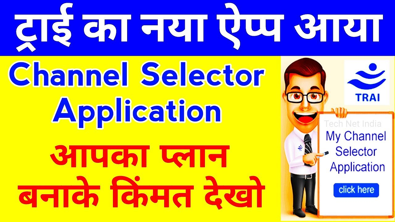 1416658004d TRAI Launch Channel Selector Application